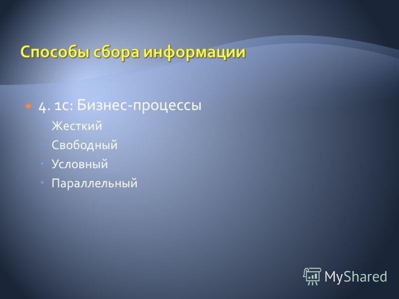 4. 1с: Бизнес-процессы Жесткий Свободный Условный Параллельный