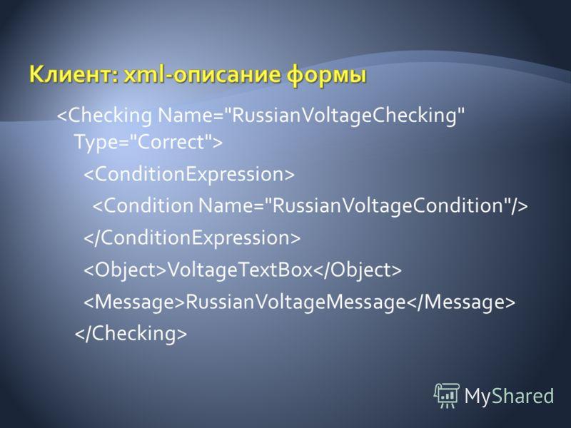 VoltageTextBox RussianVoltageMessage