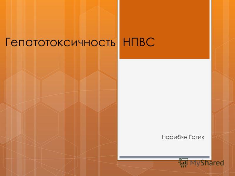 Гепатотоксичность НПВС Насибян Гагик