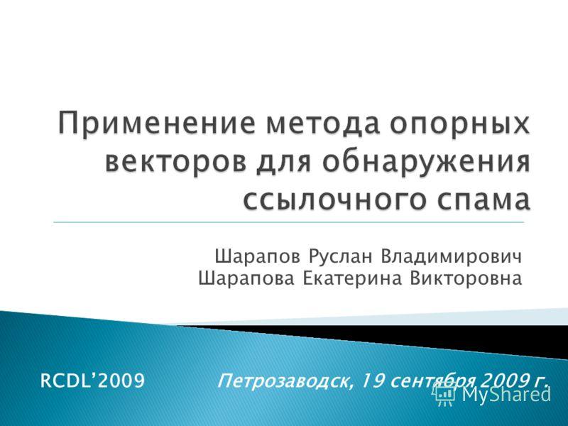 Шарапов Руслан Владимирович Шарапова Екатерина Викторовна RCDL2009 Петрозаводск, 19 сентября 2009 г.