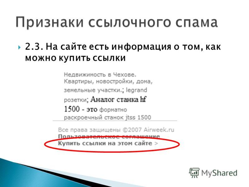 2.3. На сайте есть информация о том, как можно купить ссылки