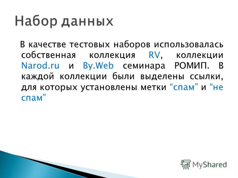 В качестве тестовых наборов использовалась собственная коллекция RV, коллекции Narod.ru и By.Web семинара РОМИП. В каждой коллекции были выделены ссылки, для которых установлены метки спам и не спам