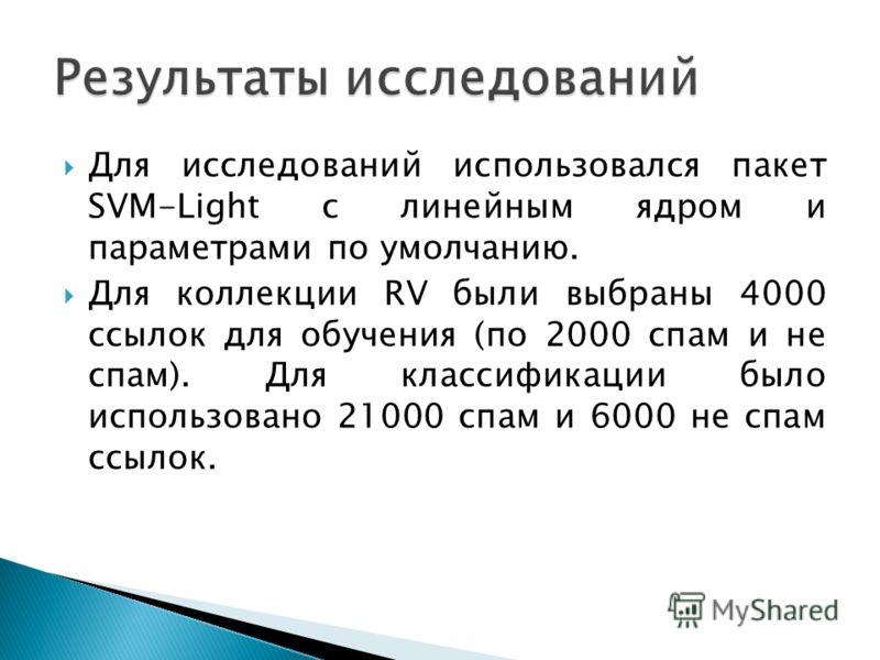 Для исследований использовался пакет SVM-Light с линейным ядром и параметрами по умолчанию. Для коллекции RV были выбраны 4000 ссылок для обучения (по 2000 спам и не спам). Для классификации было использовано 21000 спам и 6000 не спам ссылок.