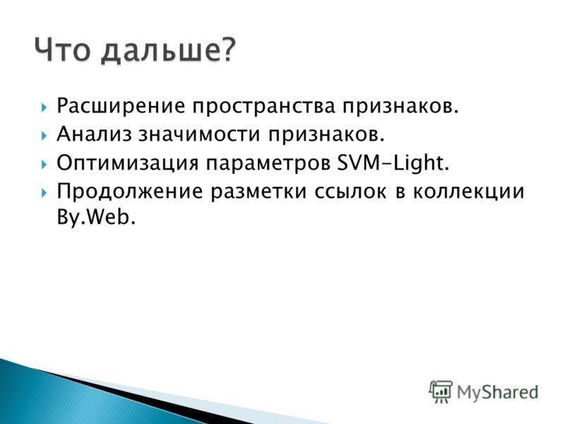 Расширение пространства признаков. Анализ значимости признаков. Оптимизация параметров SVM-Light. Продолжение разметки ссылок в коллекции By.Web.
