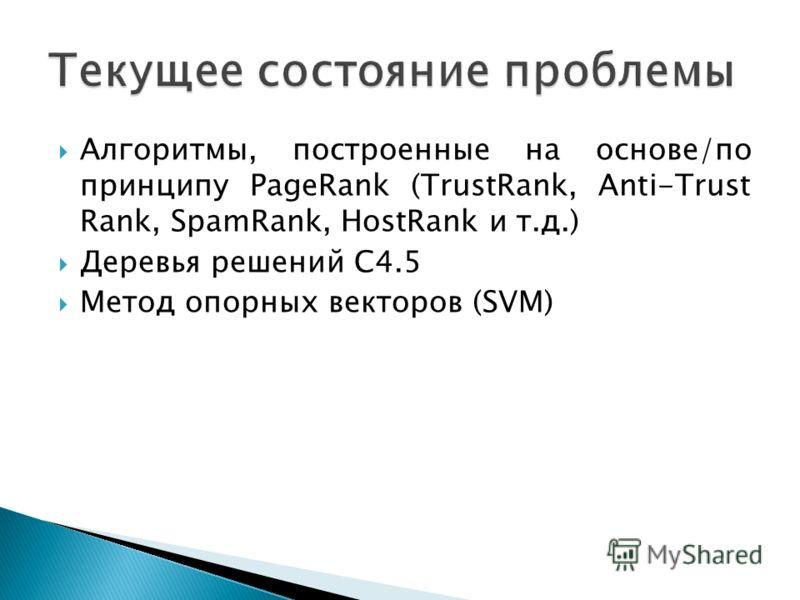 Алгоритмы, построенные на основе/по принципу PageRank (TrustRank, Anti-Trust Rank, SpamRank, HostRank и т.д.) Деревья решений C4.5 Метод опорных векторов (SVM)