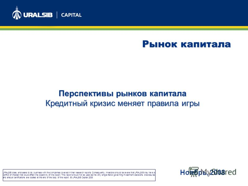 Рынок капитала URALSIB does, and seeks to do, business with the companies covered in their research reports. Consequently, investors should be aware that URALSIB may have a conflict of interest that could affect the objectivity of this report. This r