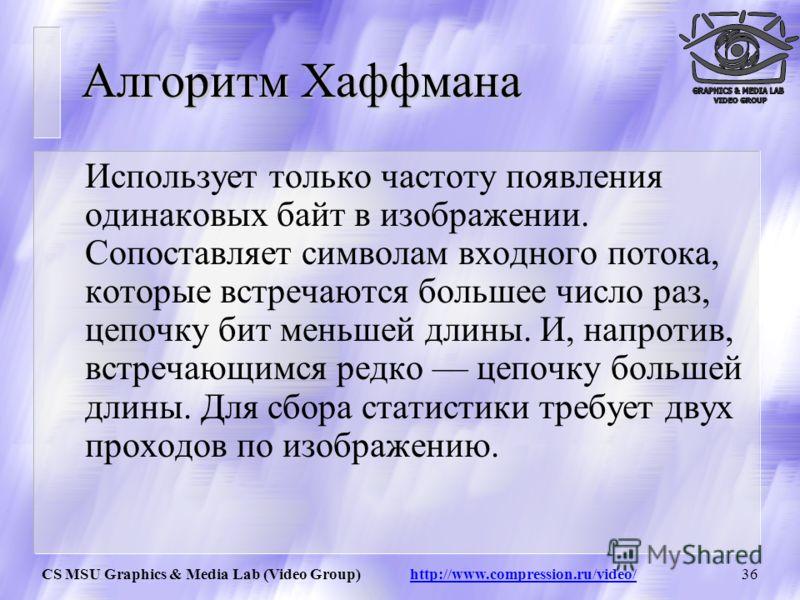 CS MSU Graphics & Media Lab (Video Group) http://www.compression.ru/video/35 LZW / Характеристики Коэффициенты компрессии: Примерно 1000, 4, 5/7 (Лучший, средний, худший коэффициенты). Сжатие в 1000 раз достигается только на одноцветных изображениях