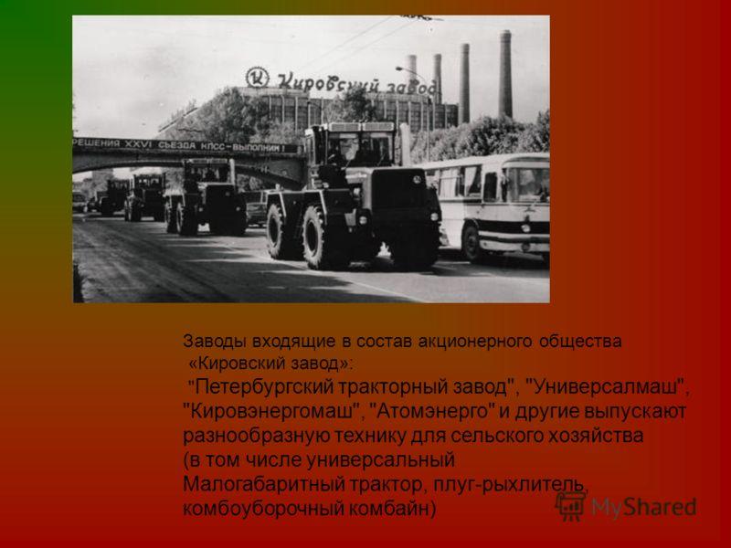 Заводы входящие в состав акционерного общества «Кировский завод»: