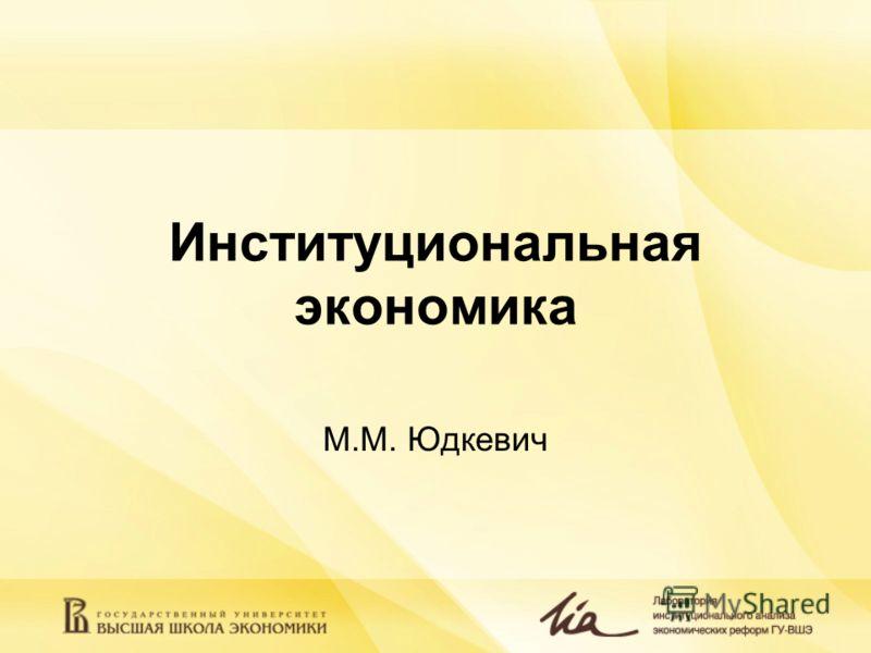 Институциональная экономика М.М. Юдкевич