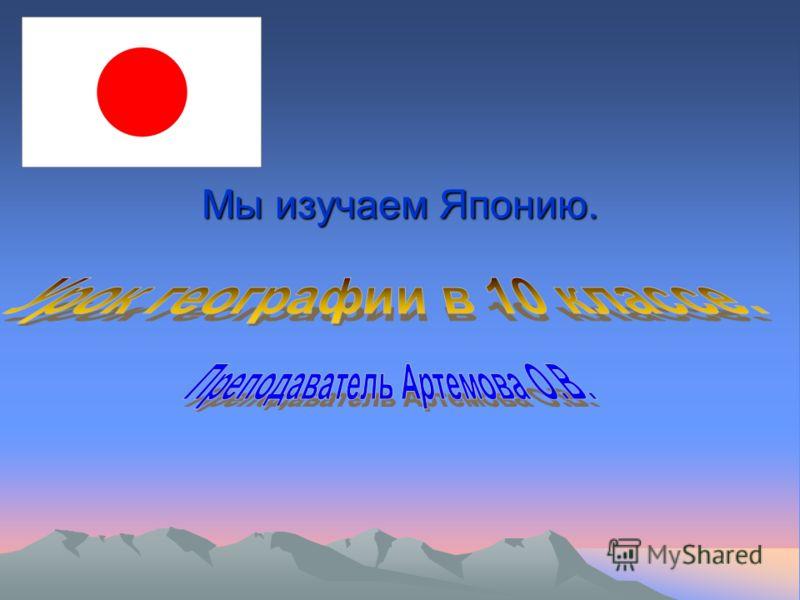 Мы изучаем Японию.