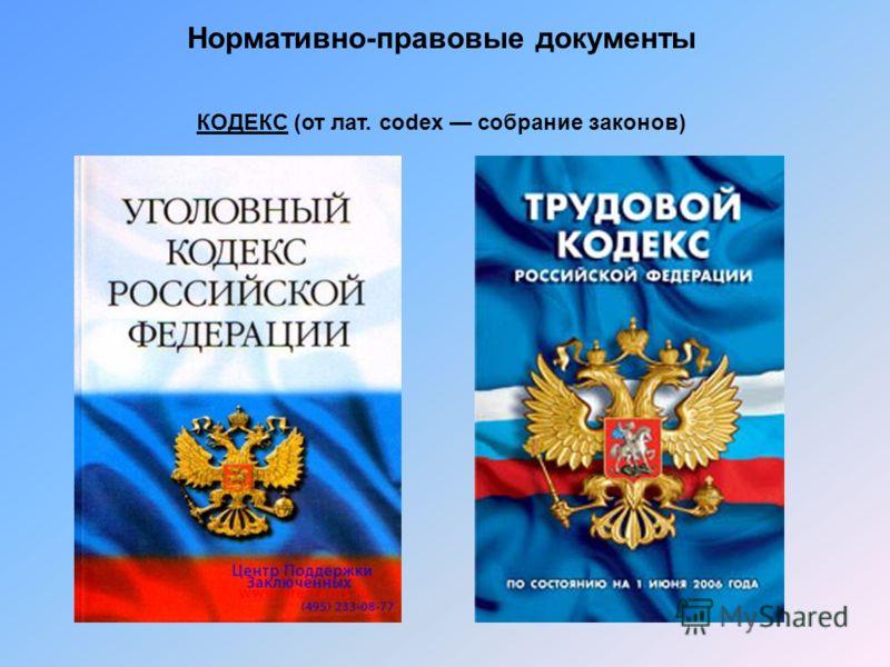 Нормативно-правовые документы КОДЕКС (от лат. codex собрание законов)