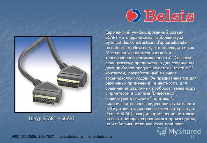 11 (495) 231-3586, 306-7687 www.belsis.ru info@belsis.ru Европейский унифицированный разъем SCART - это французская аббревиатура Syndicat des constructeurs d'appareils radio recepteurs et televiseurs, что переводится как