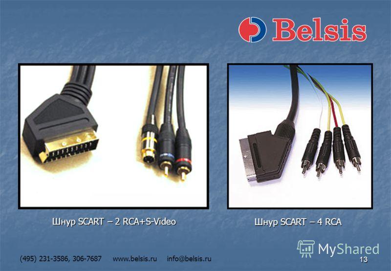 13 Шнур SCART – 2 RCA+S-Video (495) 231-3586, 306-7687 www.belsis.ru info@belsis.ru Шнур SCART – 4 RCA