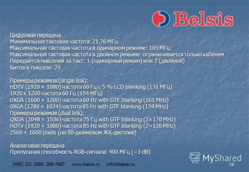 16 (495) 231-3586, 306-7687 www.belsis.ru info@belsis.ru Цифровая передача Минимальная тактовая частота: 21,76 МГц Максимальная тактовая частота в одинарном режиме: 165 МГц Максимальная тактовая частота в двойном режиме: ограничивается только кабелем
