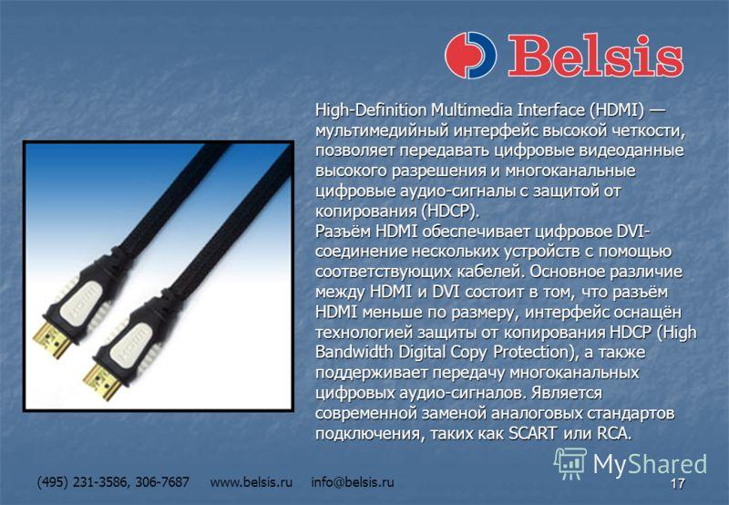 17 (495) 231-3586, 306-7687 www.belsis.ru info@belsis.ru High-Definition Multimedia Interface (HDMI) мультимедийный интерфейс высокой четкости, позволяет передавать цифровые видеоданные высокого разрешения и многоканальные цифровые аудио-сигналы с за