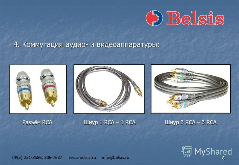 8 (495) 231-3586, 306-7687 www.belsis.ru info@belsis.ru 4. Коммутация аудио- и видеоаппаратуры: 4. Коммутация аудио- и видеоаппаратуры: Разъём RCA Шнур 1 RCA – 1 RCA Шнур 3 RCA – 3 RCA