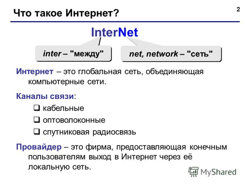 2 Что такое Интернет? InterNet inter –