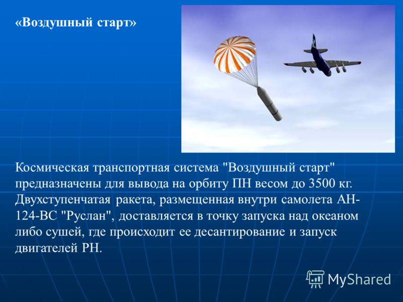 «Воздушный старт» Космическая транспортная система