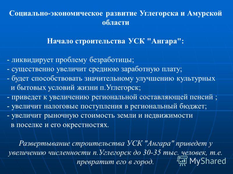 Социально-экономическое развитие Углегорска и Амурской области Начало строительства УСК