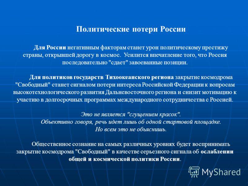 Политические потери России Для России негативным факторам станет урон политическому престижу страны, открывшей дорогу в космос. Усилится впечатление того, что Россия последовательно