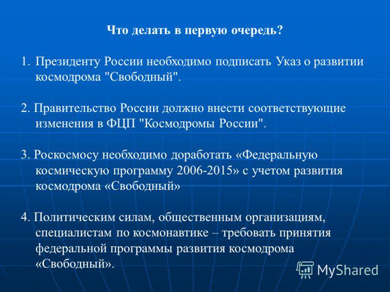 Что делать в первую очередь? 1.Президенту России необходимо подписать Указ о развитии космодрома
