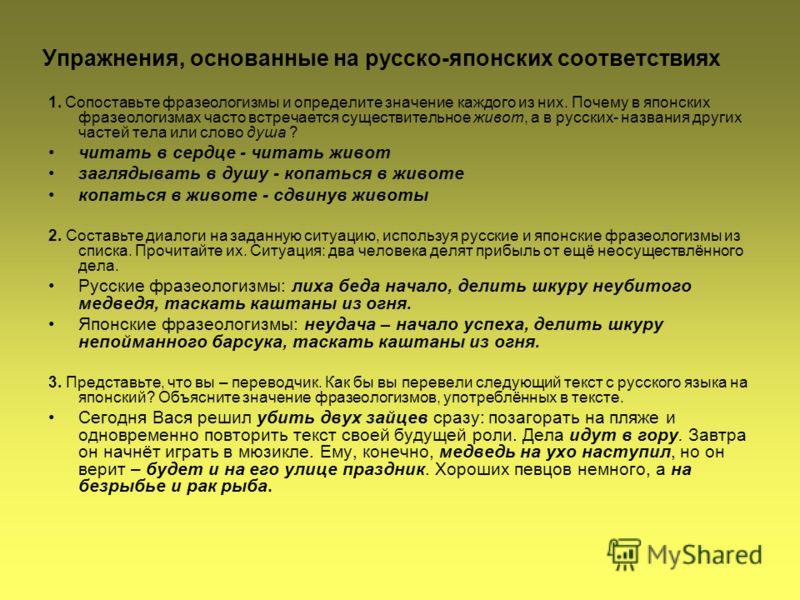 Упражнения, основанные на русско-японских соответствиях 1. Сопоставьте фразеологизмы и определите значение каждого из них. Почему в японских фразеологизмах часто встречается существительное живот, а в русских- названия других частей тела или слово ду