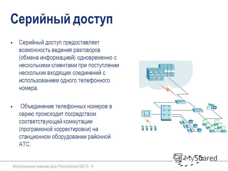 Электронные навыки для Российских МСП - II Серийный доступ Серийный доступ предоставляет возможность ведения разговоров (обмена информацией) одновременно с несколькими клиентами при поступлении нескольких входящих соединений с использованием одного т