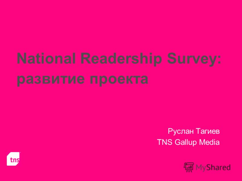 National Readership Survey: развитие проекта Руслан Тагиев TNS Gallup Media