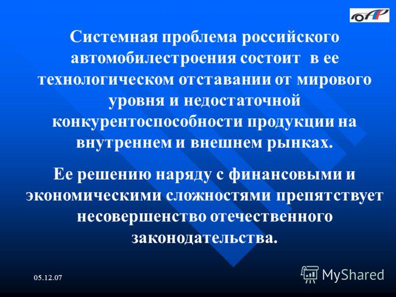 05.12.07 Системная проблема российского автомобилестроения состоит в ее технологическом отставании от мирового уровня и недостаточной конкурентоспособности продукции на внутреннем и внешнем рынках. Ее решению наряду с финансовыми и экономическими сло