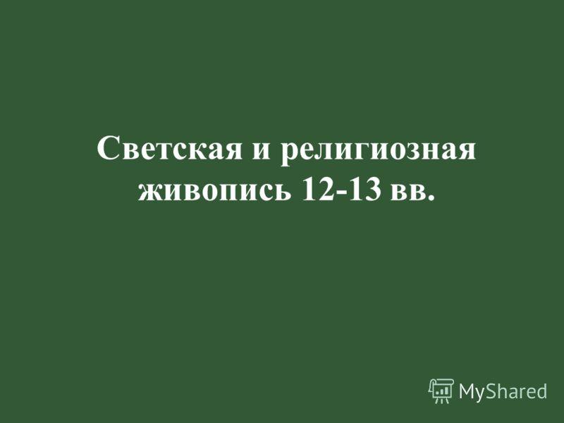 Светская и религиозная живопись 12-13 вв.