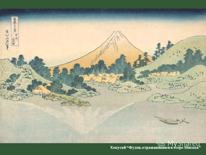 Хокусай Фудзи, отражающаяся в озере Мисака