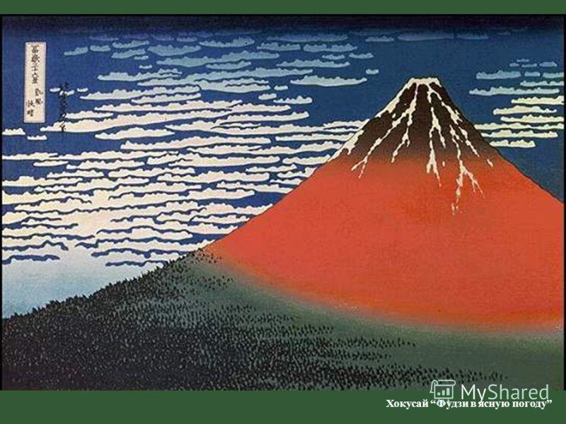 Хокусай Фудзи в ясную погоду