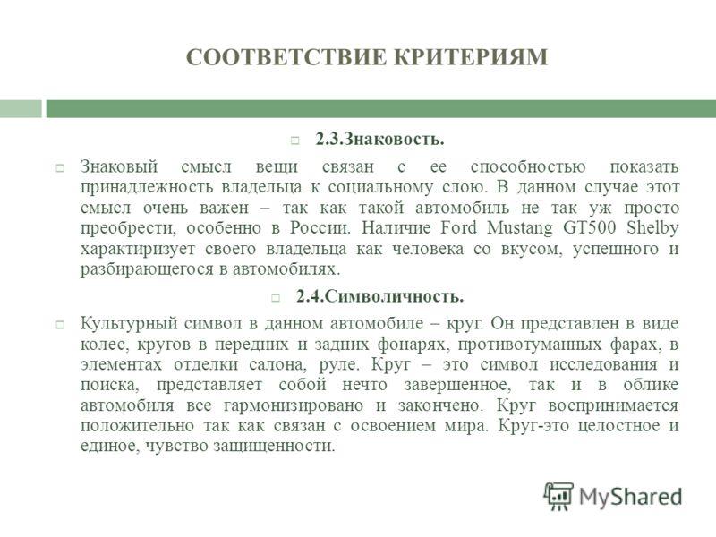 СООТВЕТСТВИЕ КРИТЕРИЯМ 2.3.Знаковость. Знаковый смысл вещи связан с ее способностью показать принадлежность владельца к социальному слою. В данном случае этот смысл очень важен – так как такой автомобиль не так уж просто преобрести, особенно в России