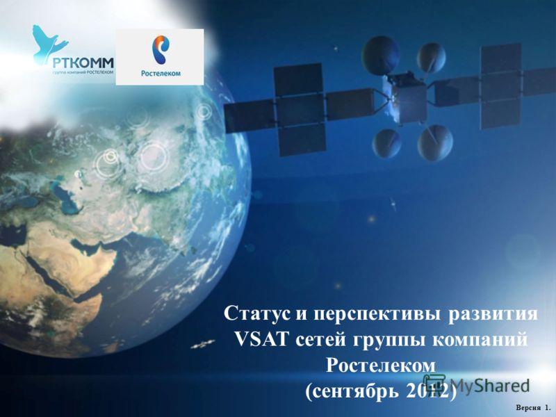 1111 Статус и перспективы развития VSAT сетей группы компаний Ростелеком (сентябрь 2012) Версия 1.