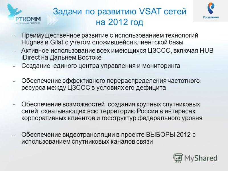 33 Задачи по развитию VSAT сетей на 2012 год -Преимущественное развитие с использованием технологий Hughes и Gilat с учетом сложившейся клиентской базы -Активное использование всех имеющихся ЦЗССС, включая HUB iDirect на Дальнем Востоке -Создание еди