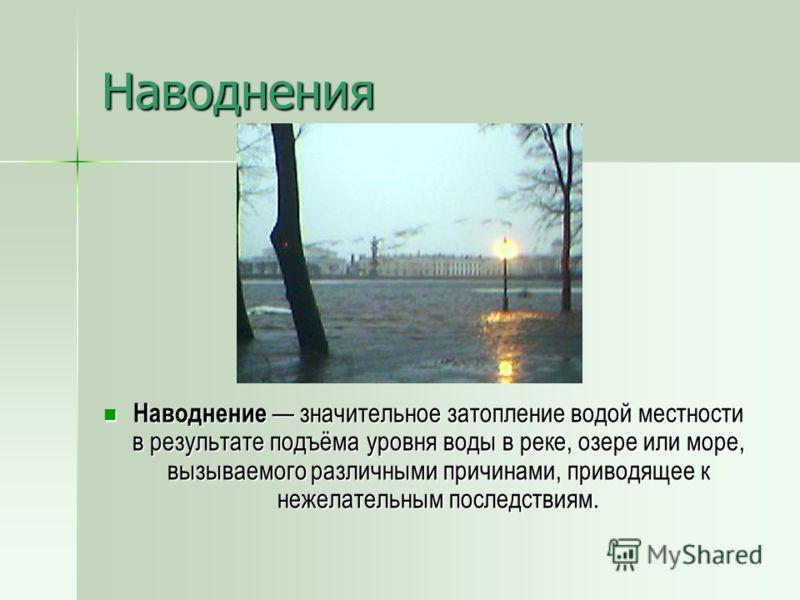 Шторм К штормам относятся ветры скоростью более 20 м/с. Различают сильный и жестокий шторм.