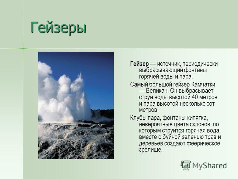 Природные явления в литосфере