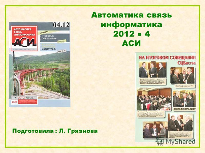 Автоматика связь информатика 2012 4 АСИ Подготовила : Л. Грязнова