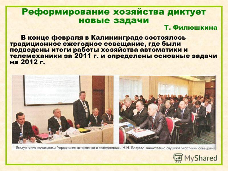 Реформирование хозяйства диктует новые задачи Т. Филюшкина В конце февраля в Калининграде состоялось традиционное ежегодное совещание, где были подведены итоги работы хозяйства автоматики и телемеханики за 2011 г. и определены основные задачи на 2012