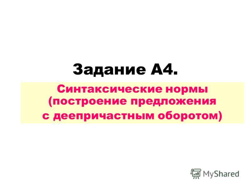 Задание А4. Синтаксические нормы (построение предложения с деепричастным оборотом)