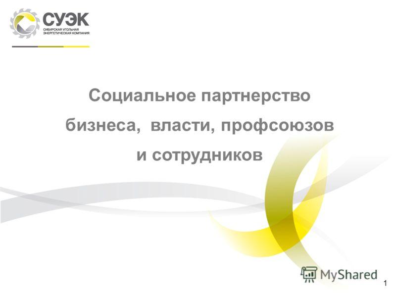 1 Cоциальное партнерство бизнеса, власти, профсоюзов и сотрудников