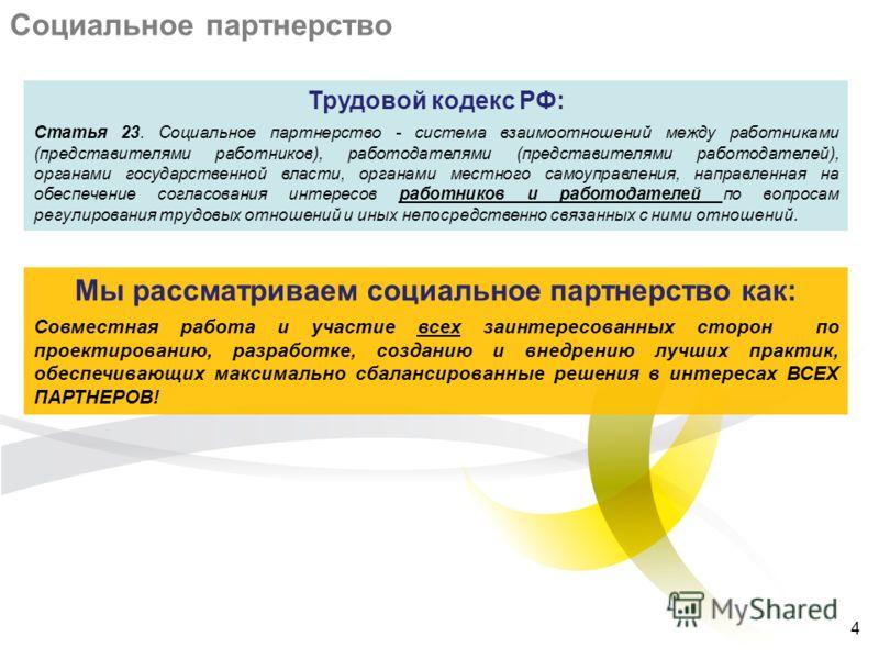 Социальное партнерство 4 Трудовой кодекс РФ: Статья 23. Социальное партнерство - система взаимоотношений между работниками (представителями работников), работодателями (представителями работодателей), органами государственной власти, органами местног