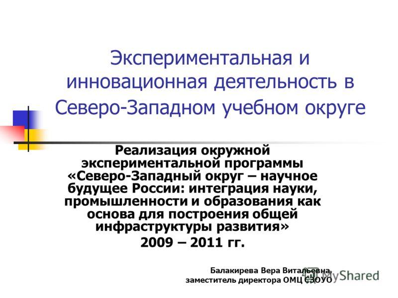Экспериментальная и инновационная деятельность в Северо-Западном учебном округе Реализация окружной экспериментальной программы «Северо-Западный округ – научное будущее России: интеграция науки, промышленности и образования как основа для построения