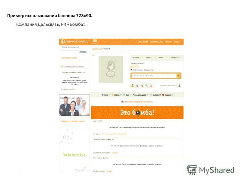 Пример использования баннера 728х90. Компания Дальсвязь, РК «Бомба» : Специальные проекты