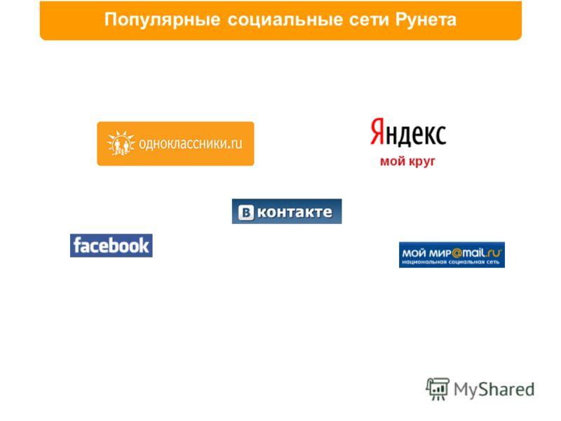 Популярные социальные сети Рунета