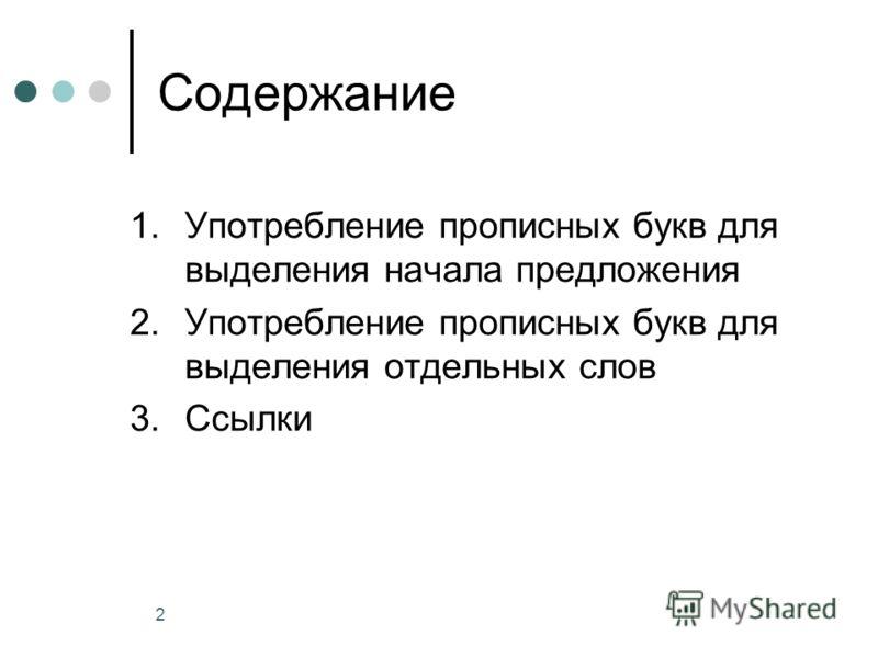 2 Содержание 1.Употребление прописных букв для выделения начала предложения 2. Употребление прописных букв для выделения отдельных слов 3. Ссылки