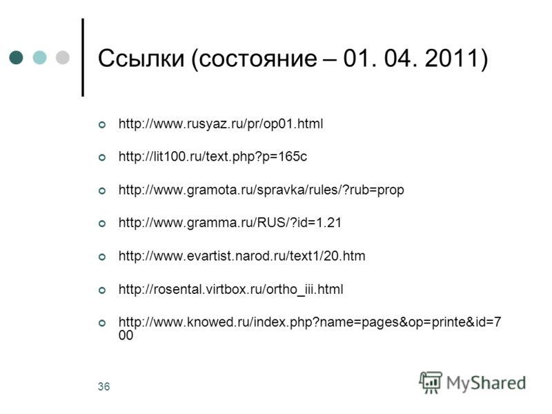 36 Ссылки (состояние – 01. 04. 2011) http://www.rusyaz.ru/pr/op01.html http://lit100.ru/text.php?p=165c http://www.gramota.ru/spravka/rules/?rub=prop http://www.gramma.ru/RUS/?id=1.21 http://www.evartist.narod.ru/text1/20.htm http://rosental.virtbox.
