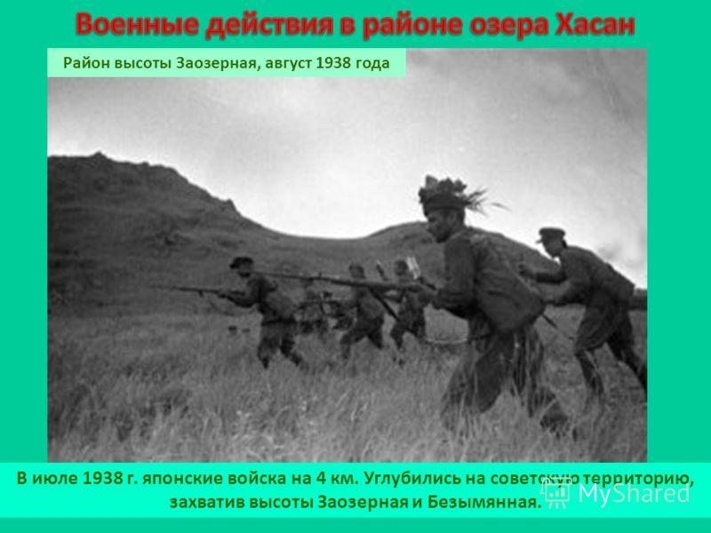 В июле 1938 г. японские войска на 4 км. Углубились на советскую территорию, захватив высоты Заозерная и Безымянная. Район высоты Заозерная, август 1938 года