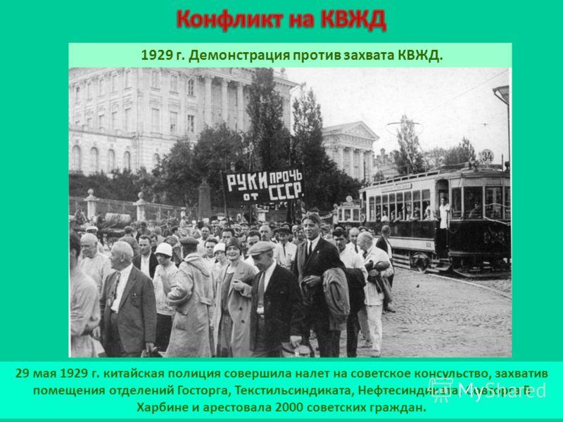 29 мая 1929 г. китайская полиция совершила налет на советское консульство, захватив помещения отделений Госторга, Текстильсиндиката, Нефтесиндиката, Совторга В Харбине и арестовала 2000 советских граждан. 1929 г. Демонстрация против захвата КВЖД.