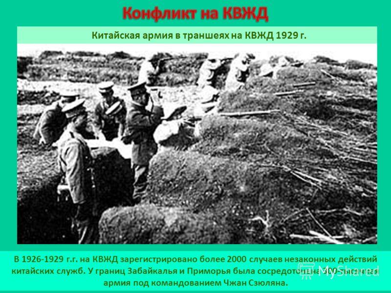 В 1926-1929 г.г. на КВЖД зарегистрировано более 2000 случаев незаконных действий китайских служб. У границ Забайкалья и Приморья была сосредоточена 300-тысячная армия под командованием Чжан Сзюляна. Китайская армия в траншеях на КВЖД 1929 г.